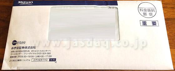 みずほ証券から届いた口座開設完了の封筒