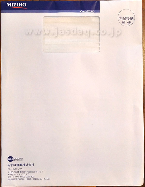 みずほ証券から届いた口座開設申込書の封筒