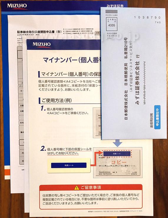 みずほ証券から届いた口座開設申込書