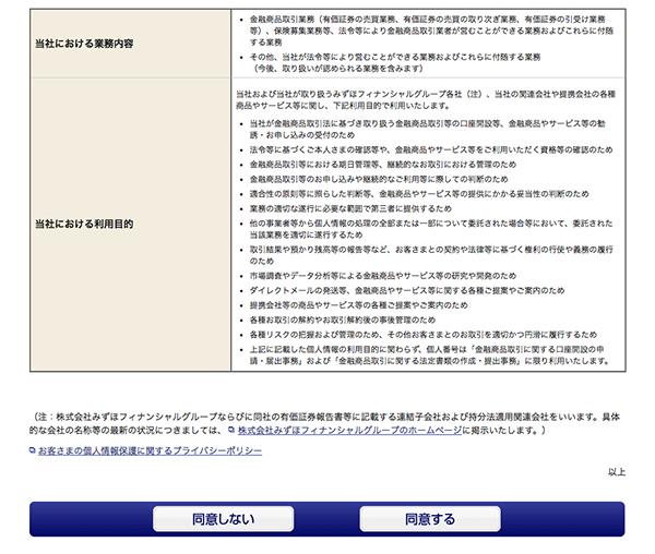 個人情報の利用同意画面:みずほ証券の口座開設