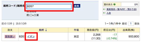 みずほ証券の株の銘柄検索画面