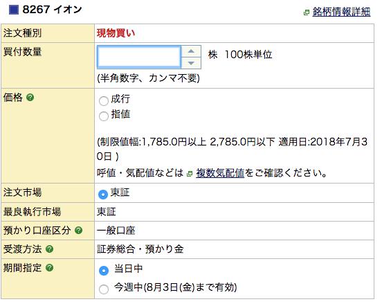 みずほ証券の株の注文画面(みずほ証券ネット倶楽部)