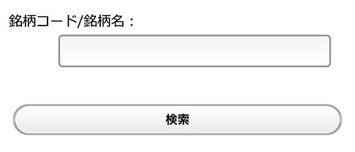 みずほ証券・みずほ証券ネット倶楽部のスマホの銘柄検索画面