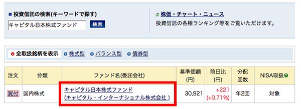 ファンドの検索画面:みずほ証券ネット倶楽部