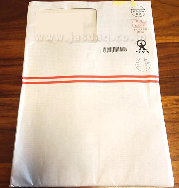 マネックス証券から口座開設完了時に届く封筒