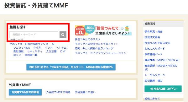 マネックス証券の投資信託(ファンド)の検索画面