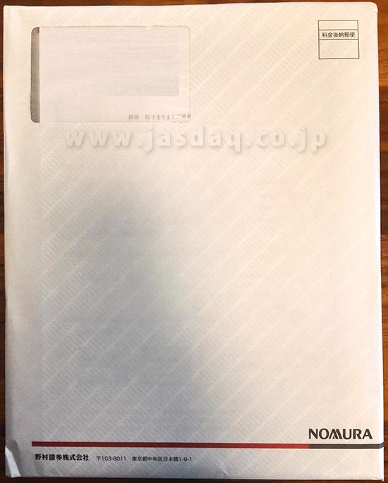 野村證券の口座開設キットの封筒