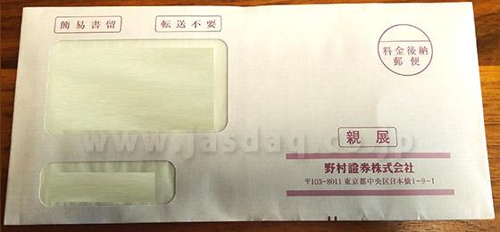 野村證券の口座開設完了後に届く封筒