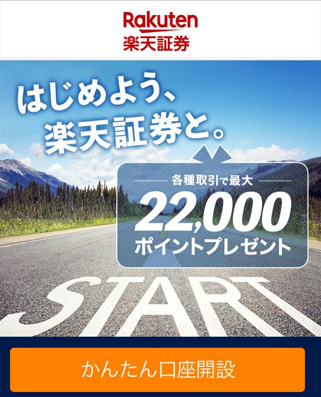 楽天証券のスマートフォン公式サイト