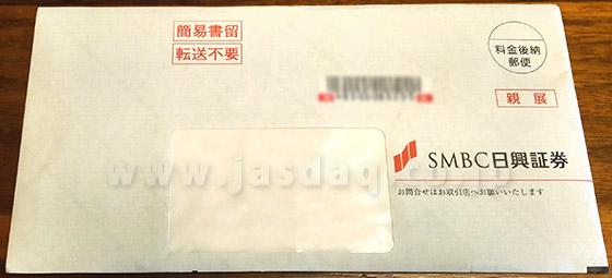 SMBC日興証券の口座開設完了で届く封筒