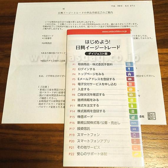 日興イージートレードの取引用の情報