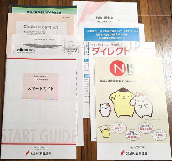 SMBC日興証券のスタートガイド