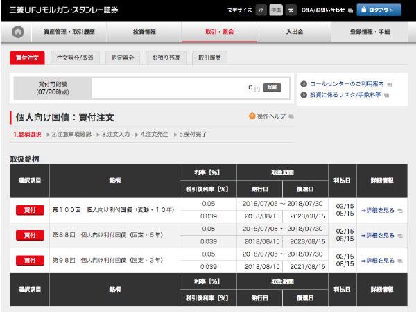 三菱UFJモルガン・スタンレー証券の個人向け国債の取扱銘柄の画面