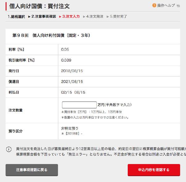 三菱UFJモルガン・スタンレー証券の個人向け国債の買付注文画面