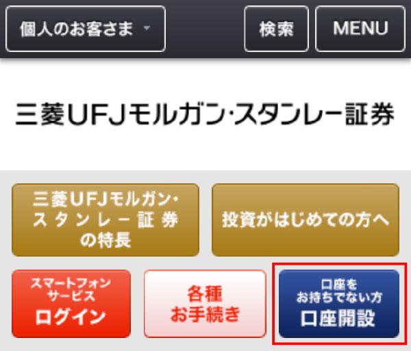 三菱UFJモルガン・スタンレー証券のスマートフォン用ホームページ