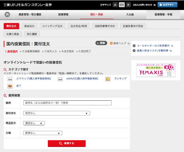 三菱UFJモルガン・スタンレー証券のファンド検索の画面