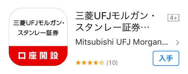 三菱UFJモルガン・スタンレー証券 口座開設アプリ