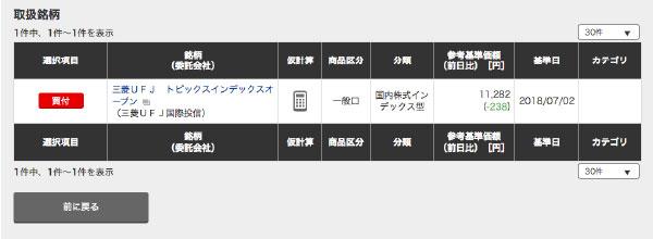 三菱UFJモルガン・スタンレー証券のファンドの検索結果の一覧画面