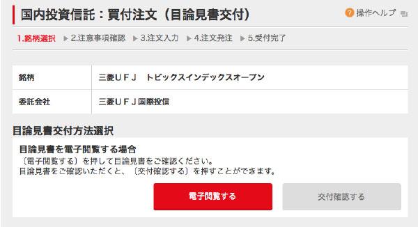 三菱UFJモルガン・スタンレー証券のファンドの買付注文(目論見書交付)の画面