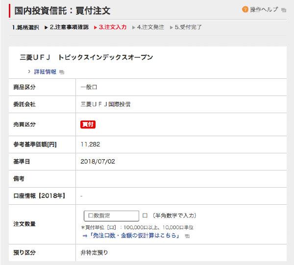 三菱UFJモルガン・スタンレー証券の投資信託の買付注文の画面