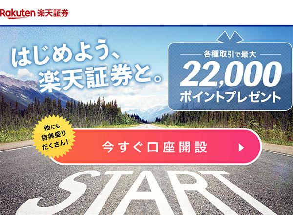 楽天証券公式サイトキャプチャ画像