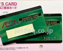 イオン株の株主優待&家族カードでイオンラウンジを使いまくってます!
