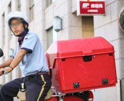 体験談:41歳の郵便局員がSBI証券でiDeCoに挑戦!可能性に期待